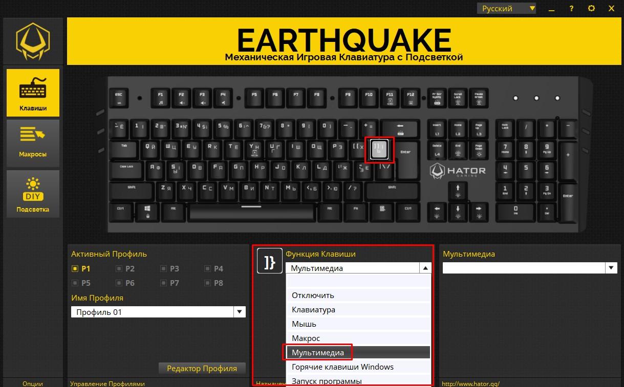 Изменение функций клавиш в клавиатуре
