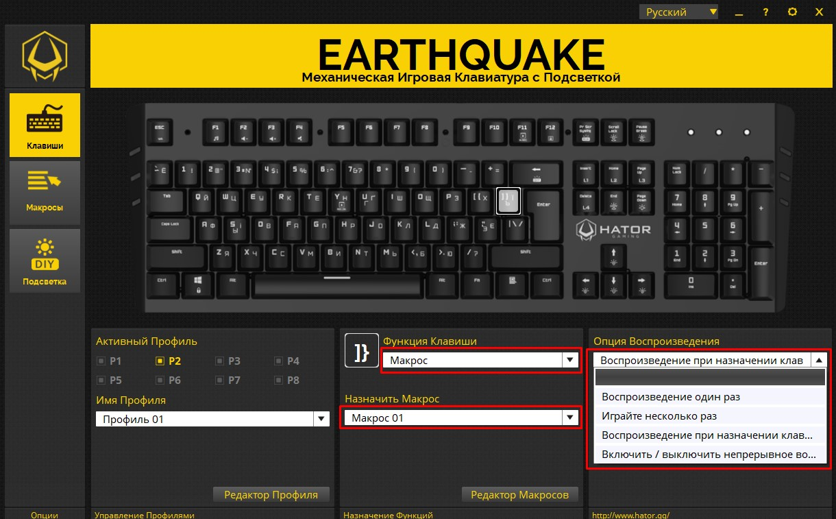 Назначение макроса на функцию клавиши