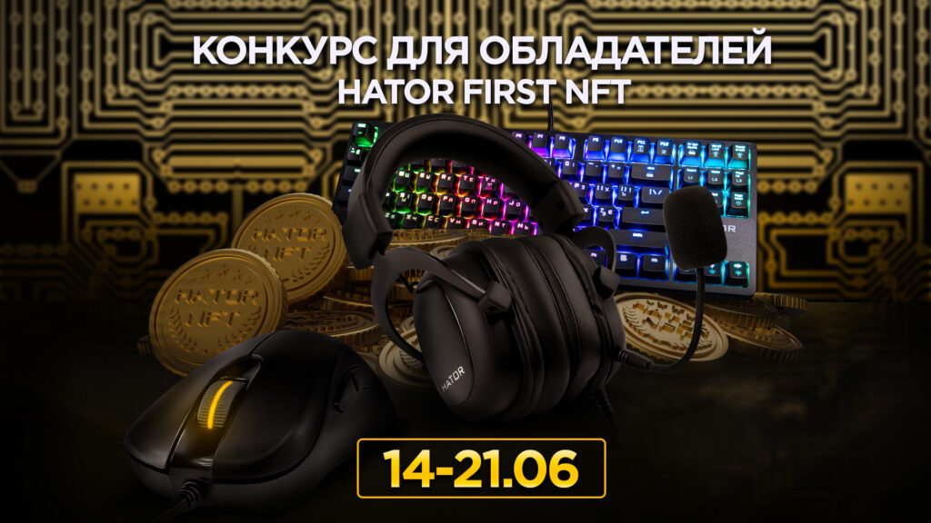 Hator First NFT Holders Giveaway