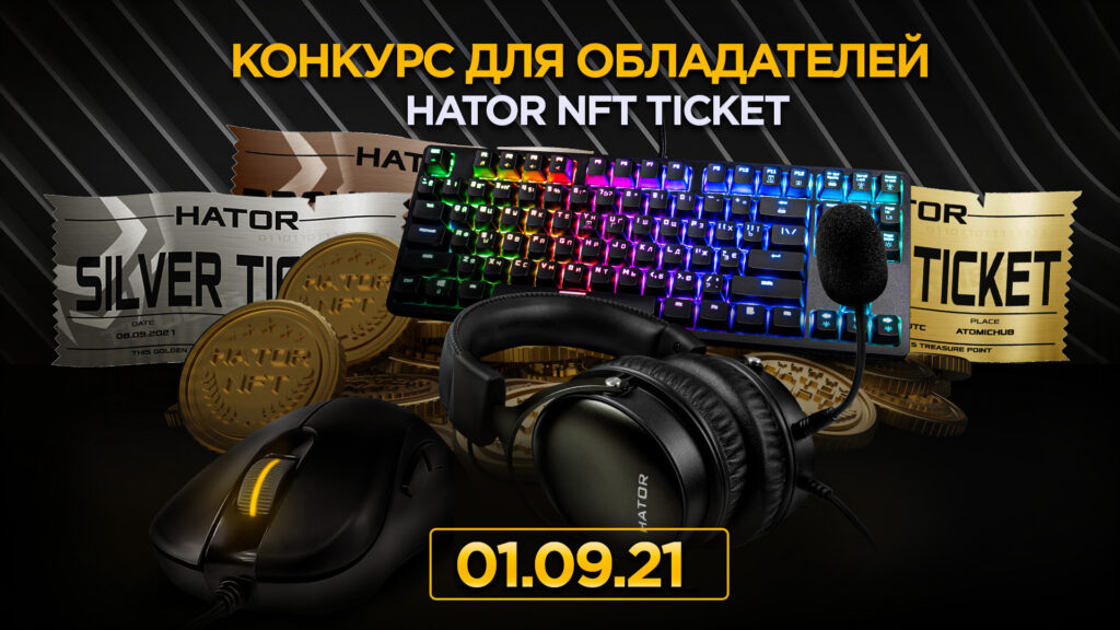 Contest for HATOR NFT ticket holders